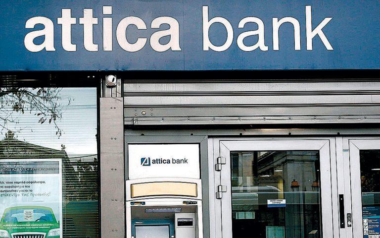Προχωράει σε αύξηση μετοχικού κεφαλαίου η Τράπεζα Αττικής