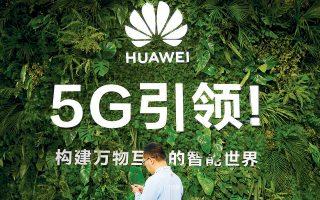 Η βρετανική υπηρεσία εσωτερικής ασφάλειας ΜΙ5 και η υπηρεσία ηλεκτρονικών παρακολουθήσεων GCHQ έχουν προτείνει στη βρετανική κυβέρνηση να συμπεριλάβει τη Huawei στην ανάπτυξη του δικτύου. Βεβαιώνουν ότι μπορούν να διαχειριστούν κάθε κίνδυνο ασφάλειας, εφόσον ο ρόλος της κινεζικής εταιρείας παραμείνει περιορισμένος και δεδομένου ότι η Huawei δεν θα έχει πρόσβαση στα ευάλωτα κομμάτια του δικτύου.