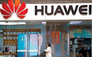Παρά τις αμερικανικές απειλές για κυρώσεις, καμία χώρα της Ευρώπης μέχρι τώρα δεν έχει αποφασίσει τον πλήρη αποκλεισμό της Huawei από την προμήθεια εξοπλισμού για τα δίκτυα πέμπτης γενιάς.