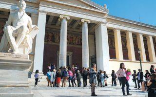 «Η κυβέρνηση δεν έχει παρά να εντάξει στην αξιολόγηση της νέας Εθνικής Αρχής Ανώτατης Εκπαίδευσης (ΕΘΑΑΕ), μαζί με τα δημόσια ΑΕΙ, και τα ιδιωτικά κολέγια» (στη φωτ. το Πανεπιστήμιο Αθηνών).