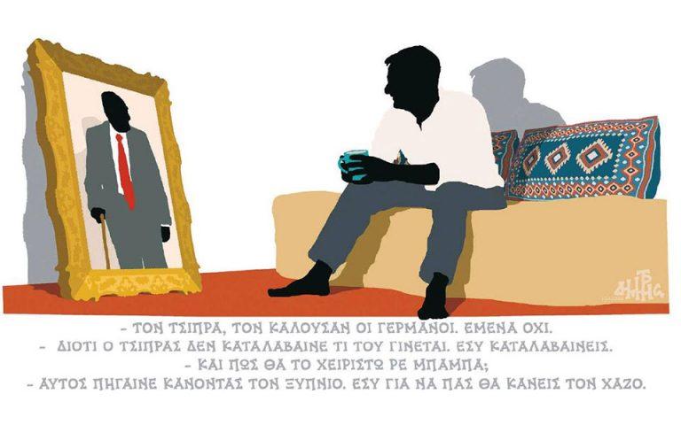 Σκίτσο του Δημήτρη Χαντζόπουλου (21.01.20)