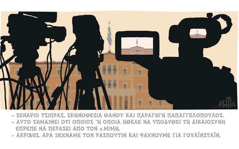 Σκίτσο του Δημήτρη Χαντζόπουλου (30.01.20)