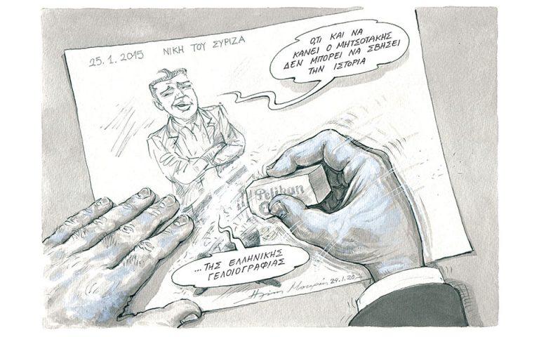 Σκίτσο του Ηλία Μακρή (26.01.20)