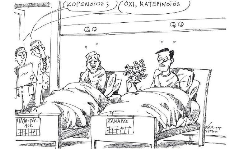 Σκίτσο του Ανδρέα Πετρουλάκη (28.01.20)