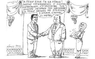 skitso-toy-andrea-petroylaki-30-01-200