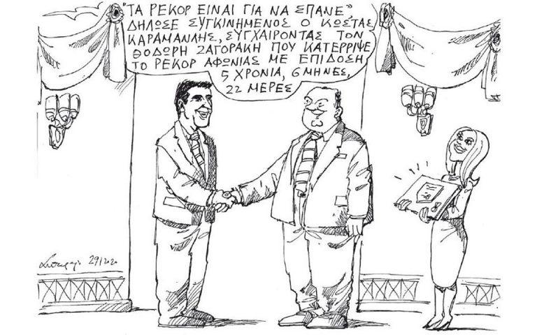 Σκίτσο του Ανδρέα Πετρουλάκη (30.01.20)