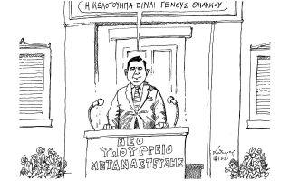 skitso-toy-andrea-petroylaki-19-01-200