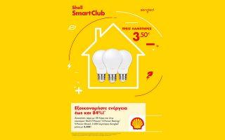 i-nea-prosfora-ton-pratirion-shell-kai-toy-smart-club-sas-allazei-ta-fota0