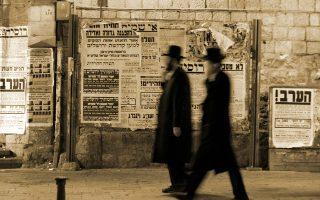 Τα θύματα βρίσκονταν σε κατάσταση περιορισμού σε μία «κλειστή κοινότητα» μίας υπερορθόδοξης συνοικίας της κεντρικής Ιερουσαλήμ. SHUTTERSTOCK