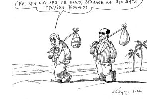 skitso-toy-andrea-petroylaki-08-02-200