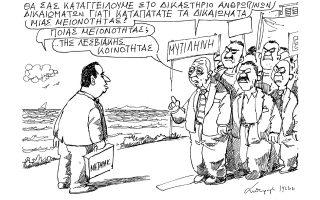skitso-toy-andrea-petroylaki-15-02-200