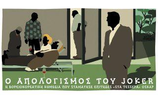 skitso-toy-dimitri-chantzopoyloy-16-02-200