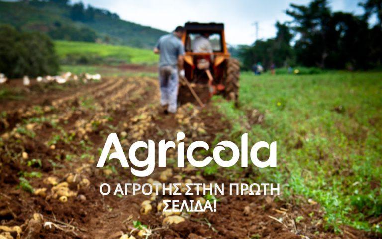 """Agricola"" αυτή την Κυριακή με την Καθημερινή"