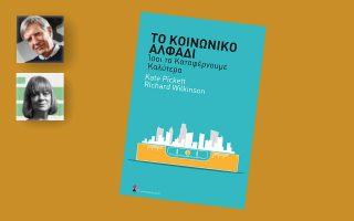 to-koinoniko-alfadi-apo-tis-ekdoseis-papasotirioy0