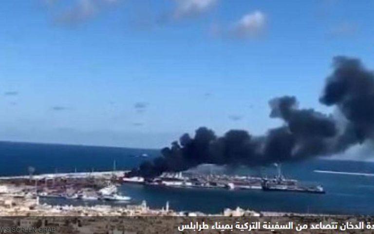 Τουρκικό πλοίο φορτωμένο με όπλα έπληξαν στην Τρίπολη δυνάμεις του Χαφτάρ