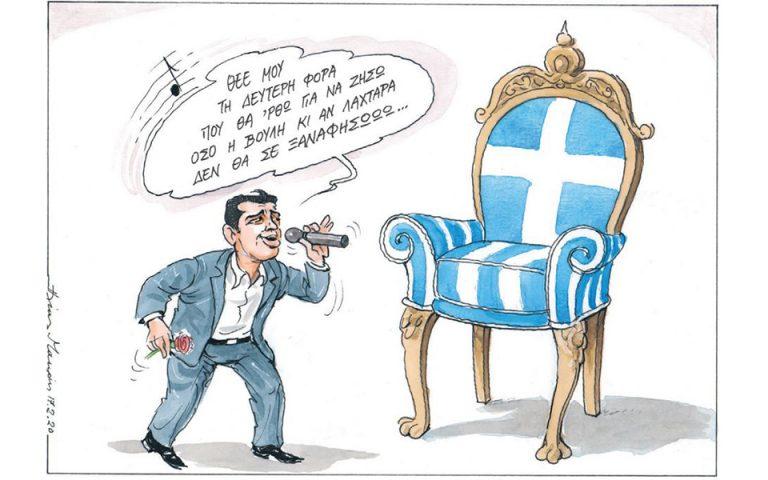 Σκίτσο του Ηλία Μακρή (18.02.20)