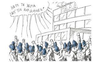 skitso-toy-andrea-petroylaki-21-02-200