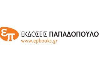 efyge-apo-ti-zoi-o-kyriakos-papadopoylos-idrytis-ton-omonymon-ekdoseon0