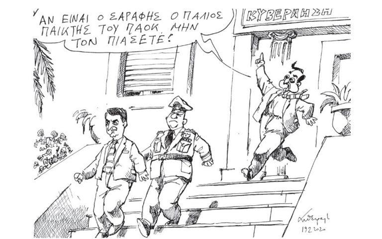 Σκίτσο του Ανδρέα Πετρουλάκη (20.02.20)