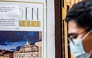 Σε κατάσταση εκτάκτου ανάγκης βρίσκεται η Ιταλία μετά τον εντοπισμό δύο κρουσμάτων του κορωνοϊού στη Ρώμη. Στην Αιώνια Πόλη εμφανίστηκαν και οι πρώτες εκδηλώσεις αντικινεζικού ρατσισμού, με καφέ κοντά στην ιστορική Φοντάνα ντι Τρέβι να απαγορεύει την είσοδο σε «όποιον έρχεται από την Κίνα».