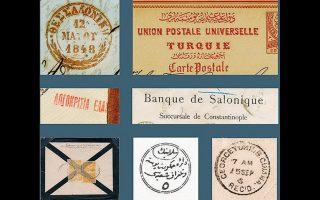 Τέσσερις αιώνες ταχυδρομικής ιστορίας της Θεσσαλονίκης από τη συλλογή του Γιώργου Θωμαρέη παρουσιάζονται στο ΜΙΕΤ, στην έκθεση με τίτλο «Σφραγίδες, Επιστολές, Γραμματόσημα». Ενα ταξίδι από την πρώτη γνωστή επιστολή που ταχυδρομήθηκε το 1482 από τη Θεσσαλονίκη προς τη Βενετία και τις βενετσιάνικες αποστολές του 17ου και του 18ου αιώνα μέχρι τη «Λογοκρισία ΕΛΑΣ» σε επιστολή του Δεκέμβρη του '44.
