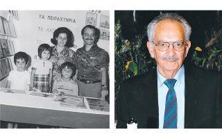Ο εκδότης Κυριάκος Παπαδόπουλος με τη γυναίκα του Ειρήνη και τα παιδιά του Γιάννη, Γιώργο και Χριστίνα. Η κηδεία του θα πραγματοποιηθεί σήμερα στις 15.00, στο κοιμητήριο της Νέας Ερυθραίας.