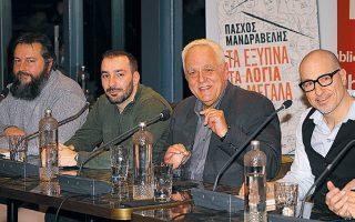 Γ. Αγγελόπουλος, Γ. Χατζηπαύλου, Π. Μανδραβέλης και Σ. Σεραφείμ.