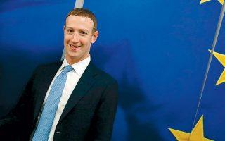 «Χαίρομαι που η Ευρωπαϊκή Ενωση εξετάζει το ενδεχόμενο να καταστήσει ευκολότερη την ανταλλαγή δεδομένων», γράφει ο Μαρκ Ζούκερμπεργκ.