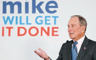 «Ο Μάικ θα επιτελέσει έργο», αναφέρει η προεκλογική αφίσα του πρώην δημάρχου της Νέας Υόρκης, κατά τη διάρκεια εκδήλωσής του στο Μέιν.