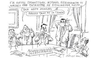 skitso-toy-andrea-petroylaki-01-02-200