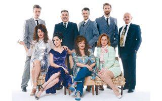 Συνολικά δεκαεννέα ηθοποιοί και πέντε μουσικοί συναντιούνται στη σκηνή του Ρεξ-Μαρίκα Κοτοπούλη.