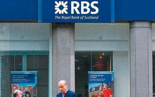 Η RBS, πέρα από την αλλαγή επωνυμίας, περικόπτει επίσης τις δραστηριό-τητές της στις συναλλαγές των διεθνών κεφαλαιαγορών.