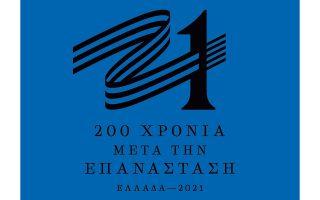 to-sima-tis-epitropis-ellada-2021-vinteo0