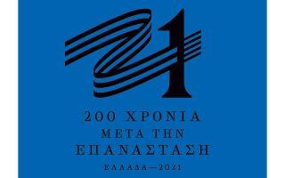 dieyrynthike-i-epitropi-ellada-2021-ta-nea-meli0