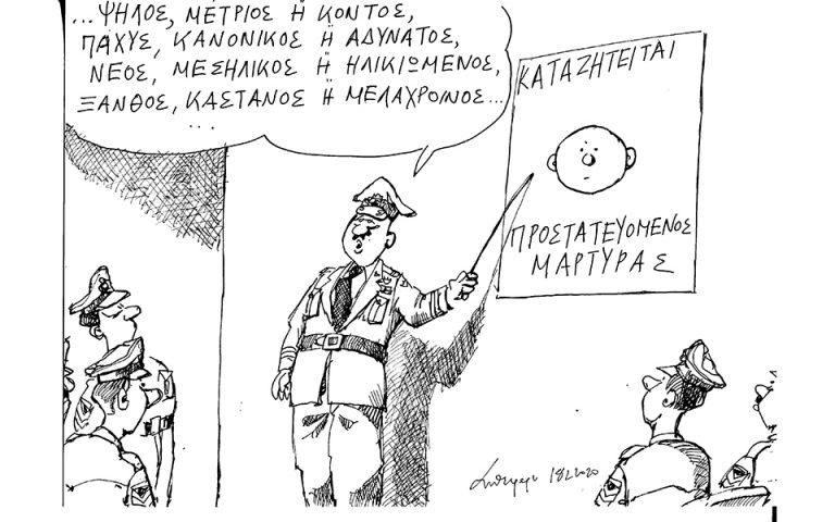 Σκίτσο του Ανδρέα Πετρουλάκη (19.02.20)