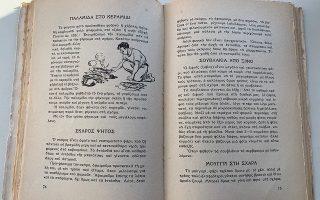«Τα ψάρια και η μαγειρική» του Θ. Ποταμιάνου, έκδοση-θησαυρός του '56.