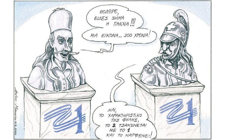 Σκίτσο του Ηλία Μακρή (11.02.20)