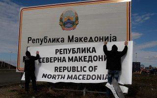 voreia-makedonia-ypoyrgos-epanefere-pinakida-me-to-proigoymeno-onoma-tis-choras0