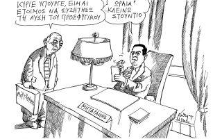 skitso-toy-andrea-petroylaki-23-02-200