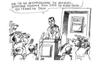 skitso-toy-andrea-petroylaki-02-02-200