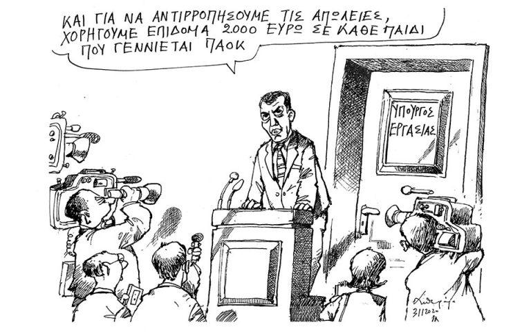 Σκίτσο του Ανδρέα Πετρουλάκη (02.02.20)