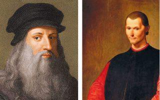 Ο Λεονάρντο ντα Βίντσι και ο Νικολό Μακιαβέλι βρέθηκαν τουλάχιστον σε δύο περιπτώσεις στον ίδιο τόπο και είχαν την ευκαιρία να συναντηθούν, χωρίς να είναι γνωστό αν τελικά συναντήθηκαν.
