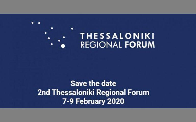Φόρουμ για το μέλλον των Βαλκανίων