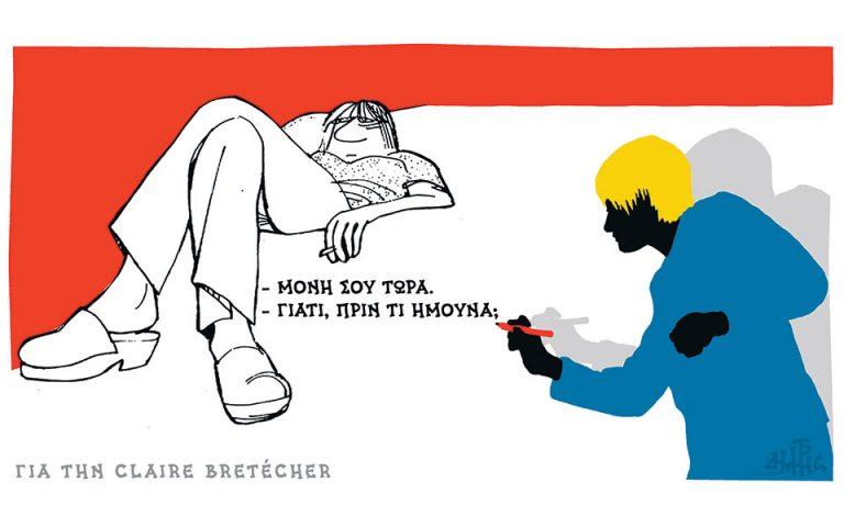 Σκίτσο του Δημήτρη Χαντζόπουλου (12.02.20)