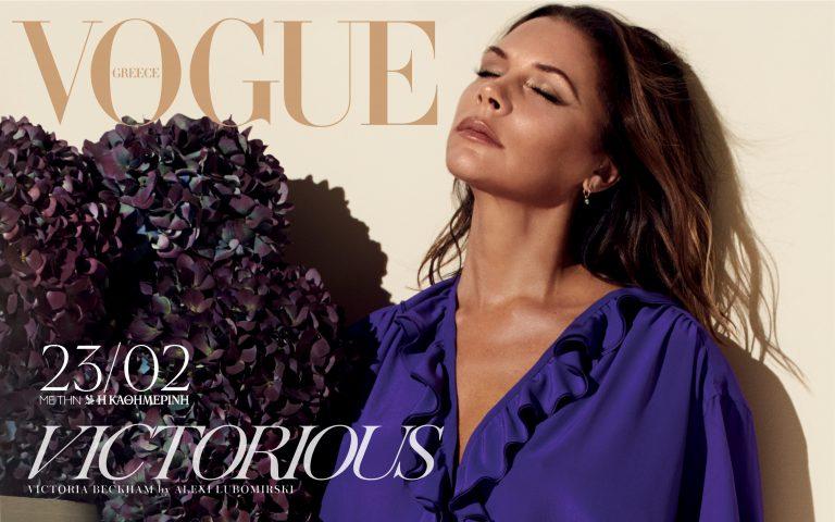 H Victoria Beckham στο εξώφυλλο της Vogue Μαρτίου, σήμερα με την Καθημερινή