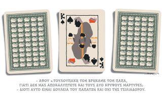 skitso-toy-dimitri-chantzopoyloy-23-02-200