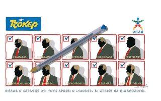 skitso-toy-dimitri-chantzopoyloy-26-02-200