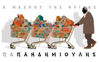 skitso-toy-dimitri-chantzopoyloy-20-03-200