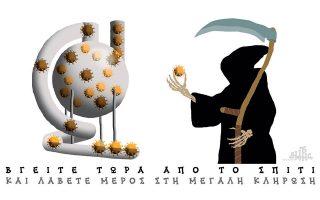 skitso-toy-dimitri-chantzopoyloy-21-03-200