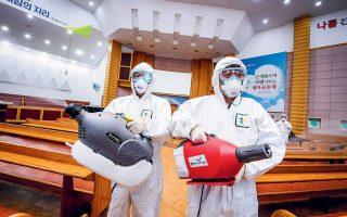 Εργάτες απολυμαίνουν εκκλησία στη Νότια Κορέα για να αποτρέψουν την εξάπλωση του ιού COVID-19.